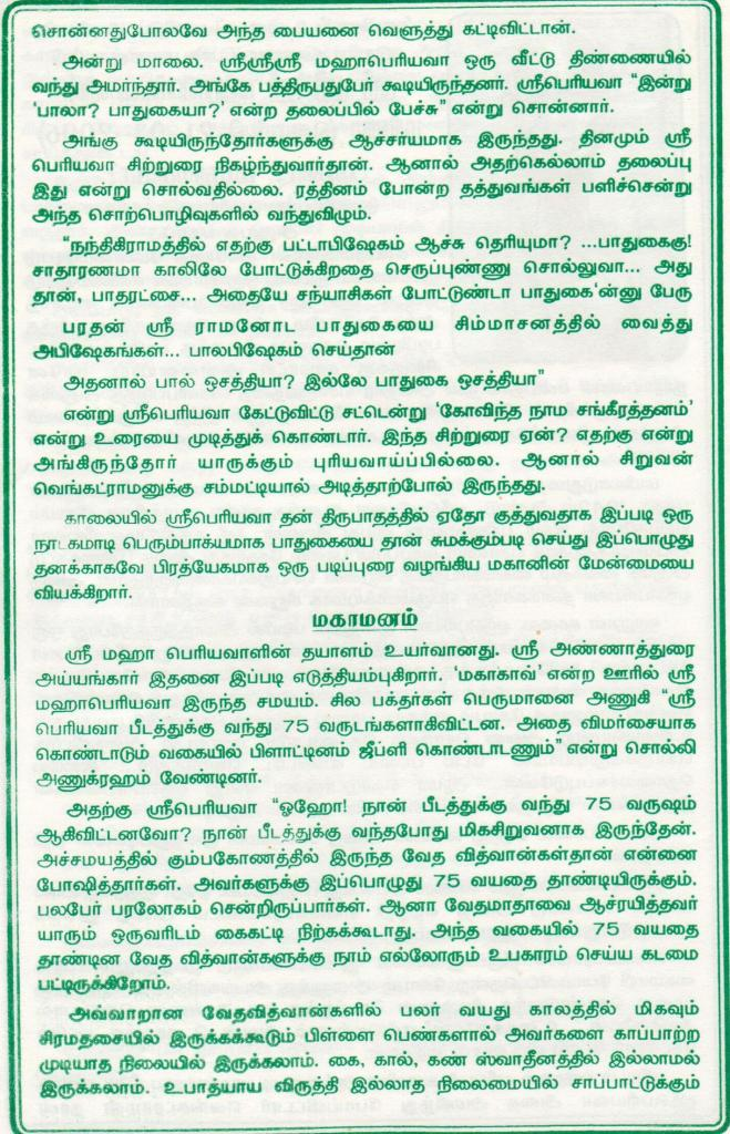 March 2006 Newsletter-Part 2.1