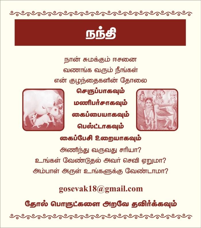 Nandhi- Tamizh Appeal