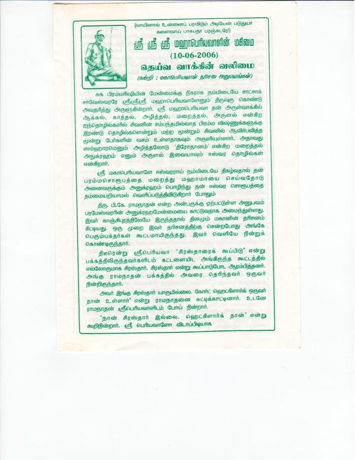Periyava Mahimai June 2006-1