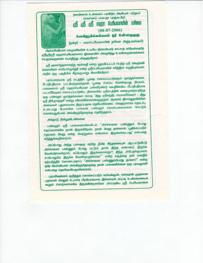 Periyava Mahimai July 2006-1