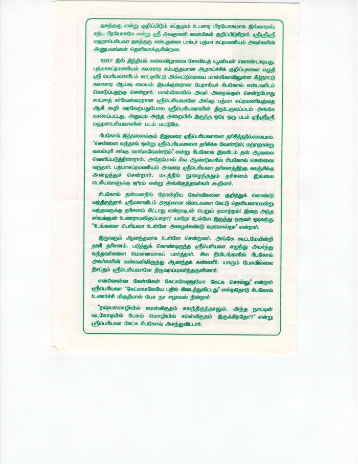 Periyava Mahimai July 2006-2
