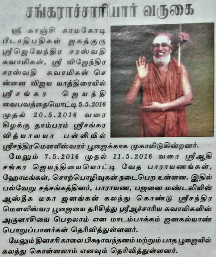 Chennai Vijayam