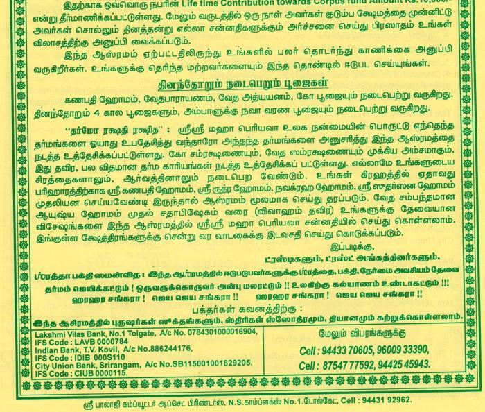 Nochiyam Appeal Tamil2