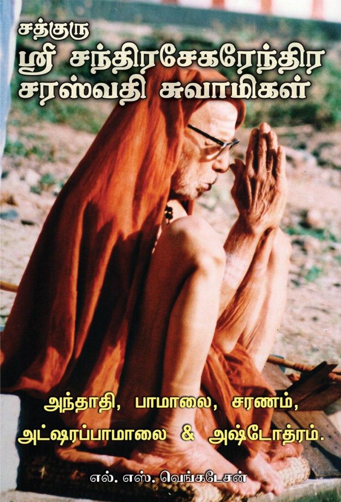 Maha-Periyava-Andhadhi-Book-Wrapper
