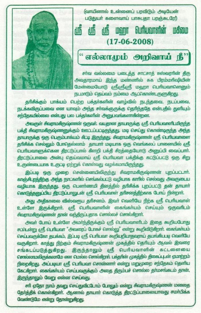 periyava-mahimai-2008-june-1