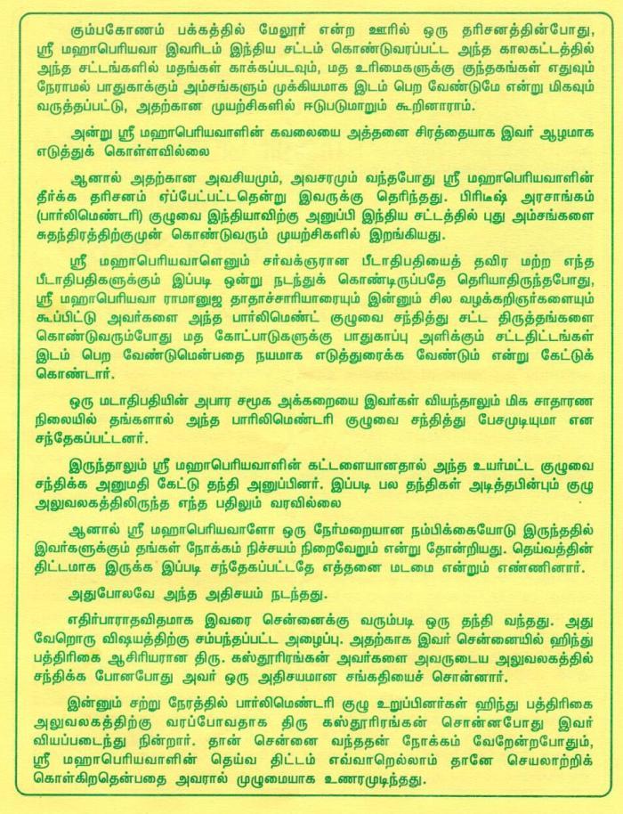 periyava-mahimai-dec-2016-2