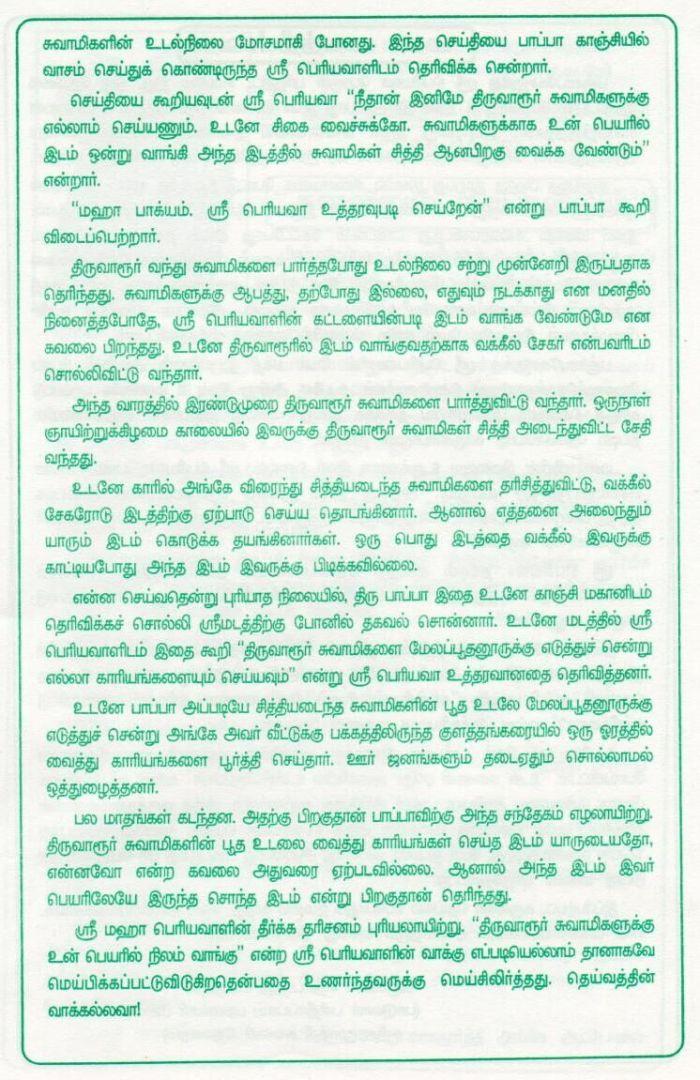 periyava-mahimai-sep-2008-3