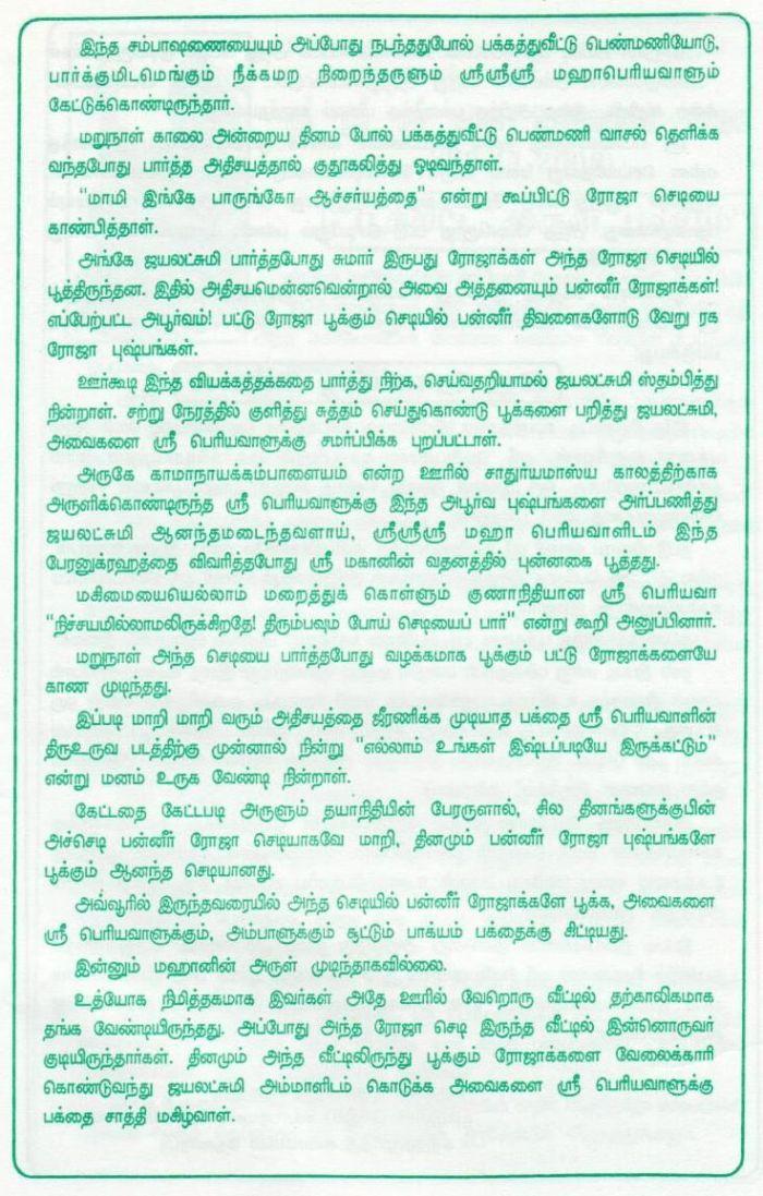 sri-periyava-mahimai-nov-28-2008-3