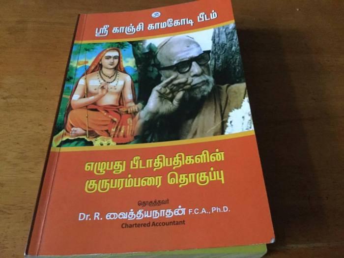 Guruparampara-book.jpg