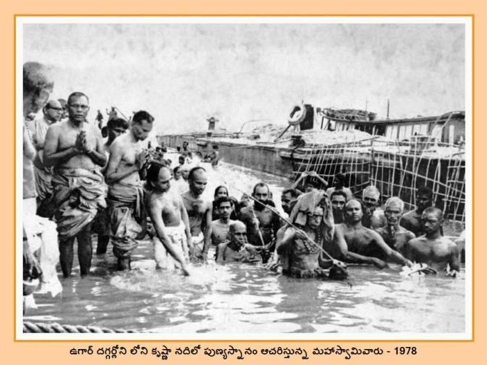 Mahaperiyava-taking-snanam-1978