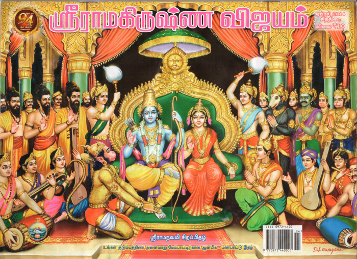 Sri_Rama_Pattabishekam
