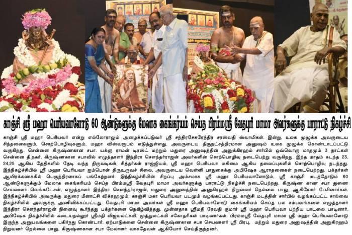 Vedapuri mama event news.jpeg