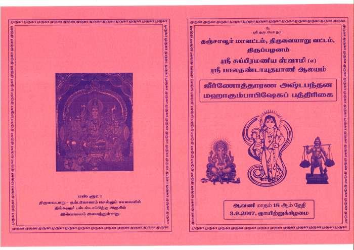 Thirupazhanam2