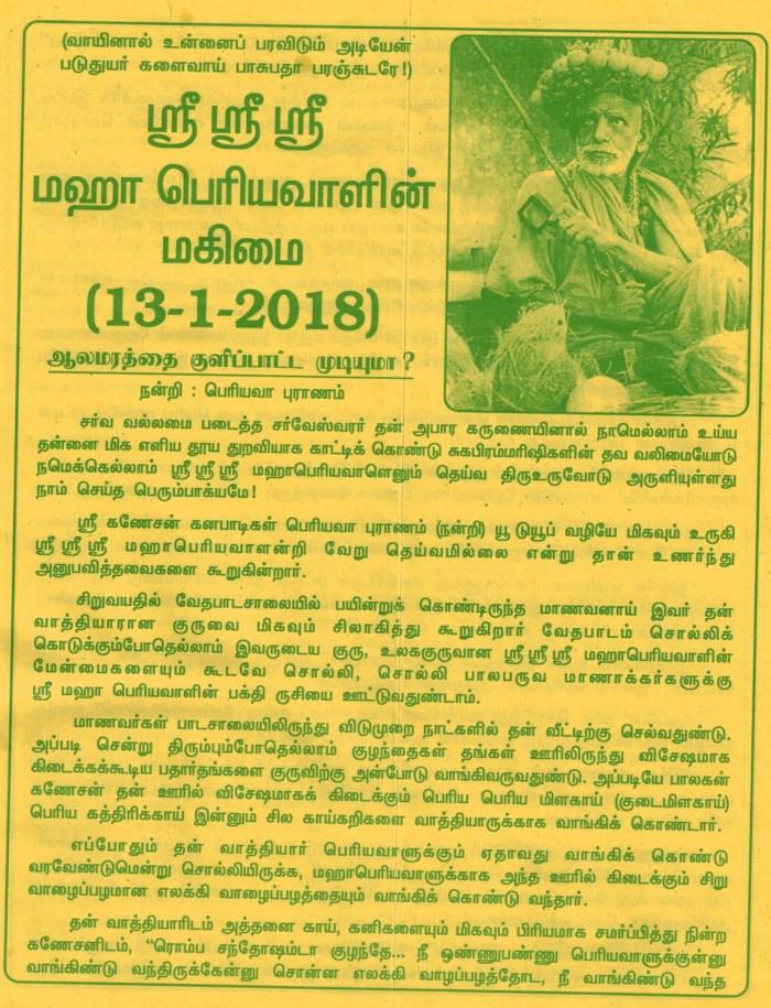 Periyava-mahimai-jan18-1