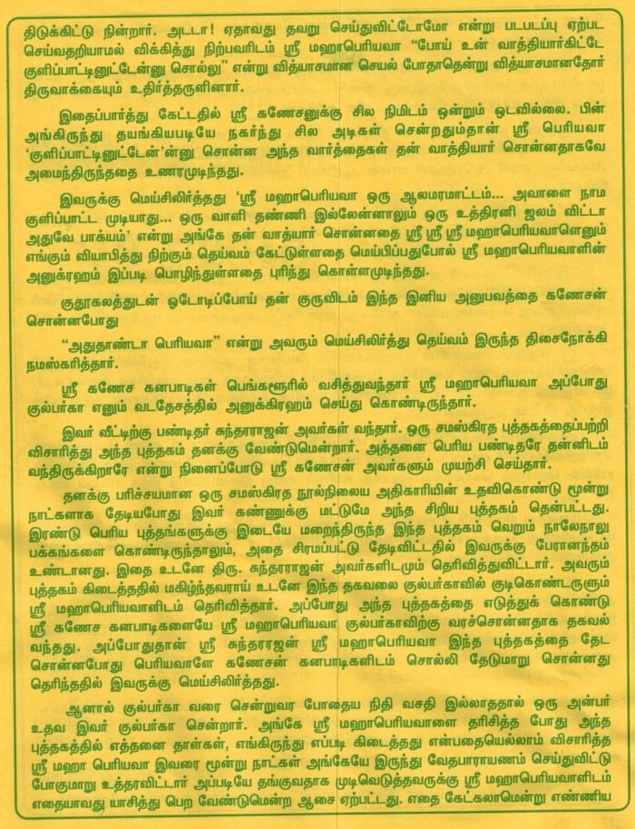 Periyava-mahimai-jan18-3