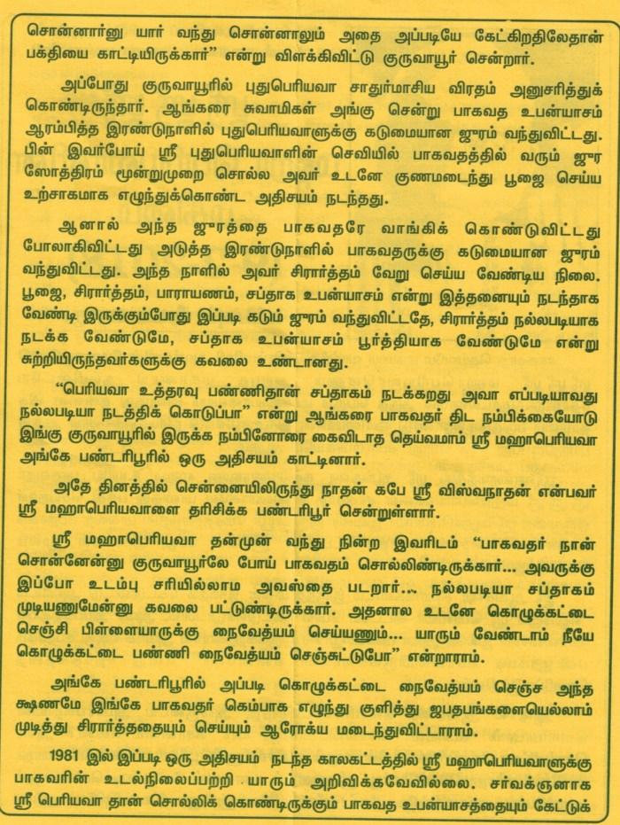 Periyava-mahimai-feb18-2