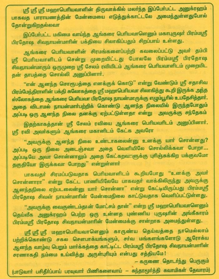 Periyava-mahimai-feb18-4