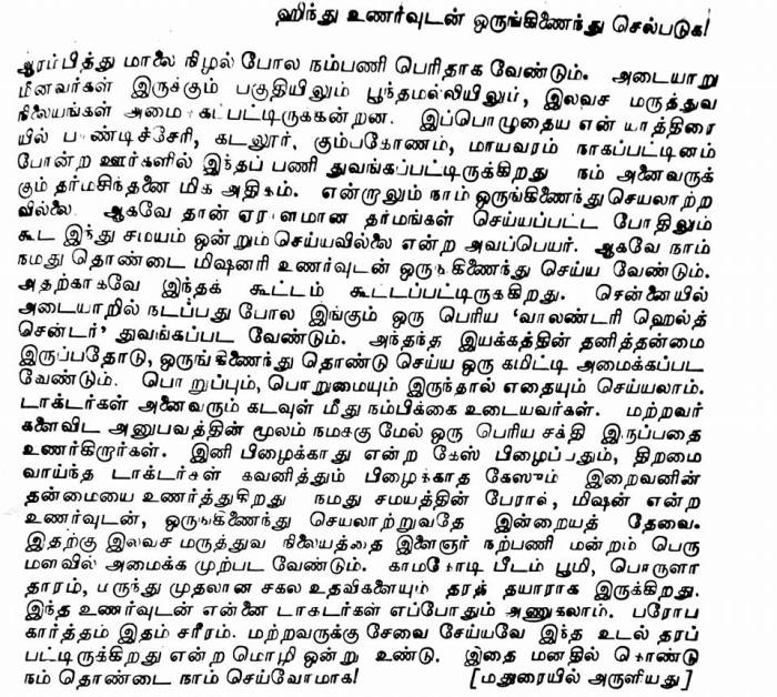 Periyava-to-doctors2.jpg