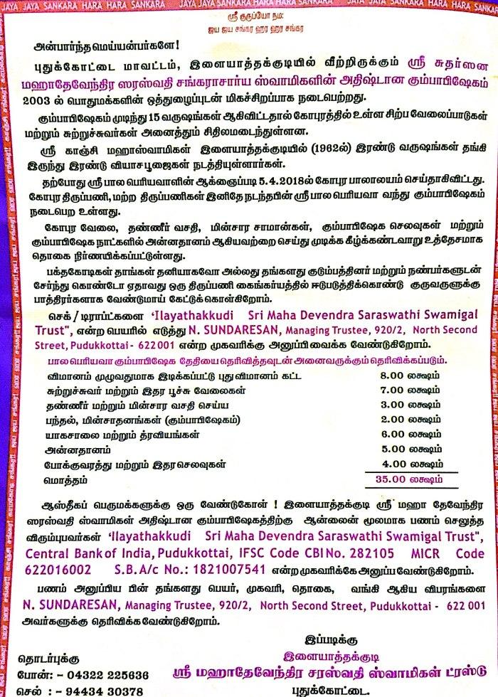 Ilayathangudi Kumbabhishekam_Page_4_Image_0001