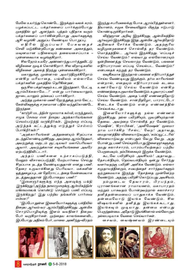 Balaperiyava-article3