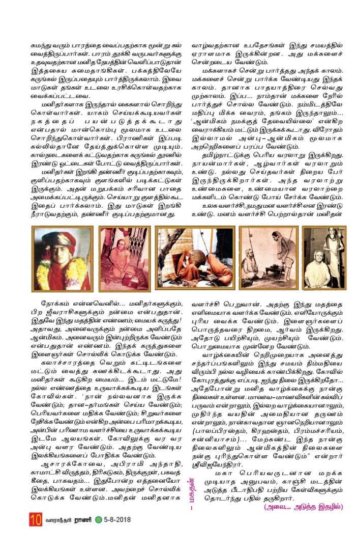 Balaperiyava-article5.jpg