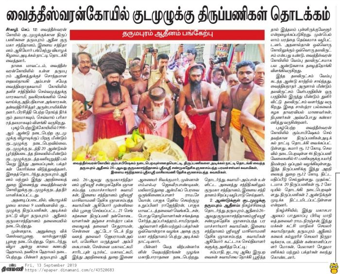 vaideeswaran-kovil-newspaper.jpeg