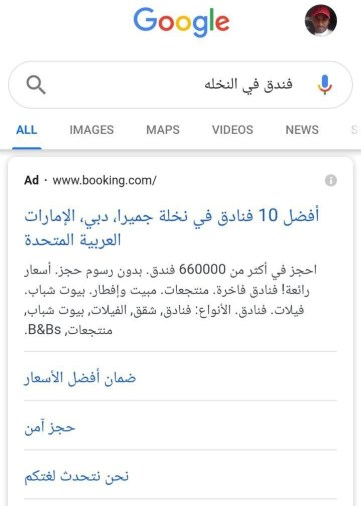 google search ads agency in dubai