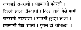 Maharashtra Board Class 7 History Solutions Chapter 9 The Maratha War of Independence 3