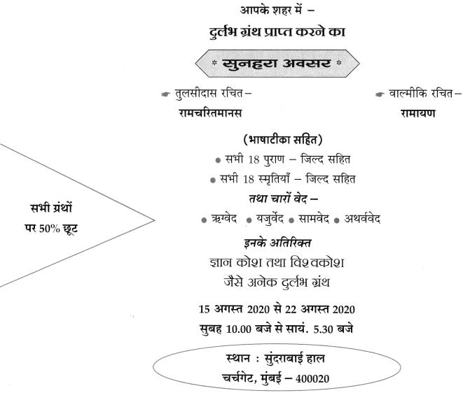 Maharashtra Board Class 10 Hindi Solutions Chapter 4 छापा 28