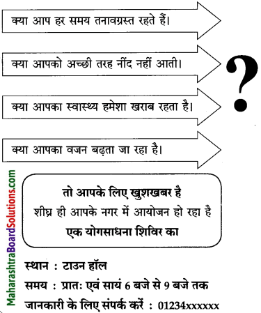 Maharashtra Board Class 10 Hindi Solutions Chapter 9 रीढ़ की हड्डी 14