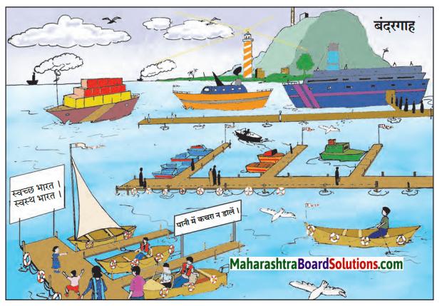 Maharashtra Board Class 6 Hindi Solutions Chapter 1 सैर 2