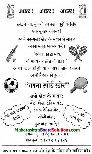 Maharashtra Board Class 6 Hindi Solutions Chapter 3 उपहार 4