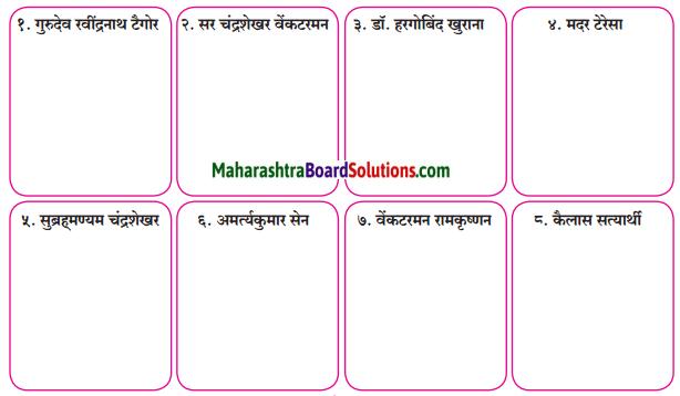 Maharashtra Board Class 6 Hindi Solutions Chapter 6 मेरा अहोभाग्य 3