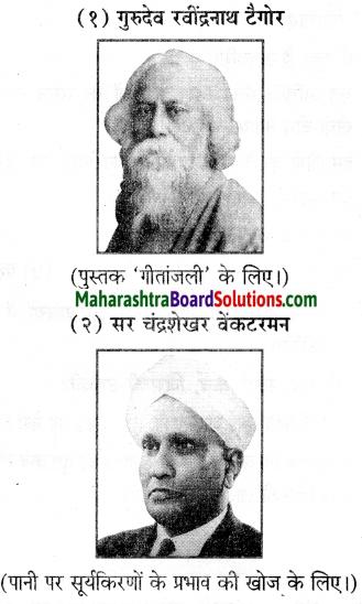 Maharashtra Board Class 6 Hindi Solutions Chapter 6 मेरा अहोभाग्य 4