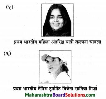 Maharashtra Board Class 6 Hindi Solutions Chapter 9 सोई मेरी छौना रे! 5