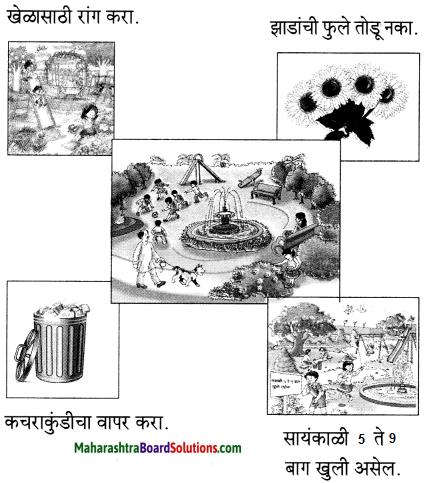 Maharashtra Board Class 6 Marathi Solutions Chapter 2 माझा अनुभव 6