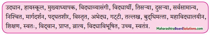 Maharashtra Board Class 6 Marathi Solutions Chapter 7 उद्यानात भेटलेला विद्यार्थी 2