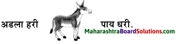Maharashtra Board Class 6 Marathi Solutions Chapter 9 घर 17