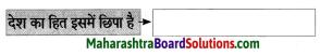 Maharashtra Board Class 8 Hindi Solutions Chapter 7 स्वराज्य मेरा जन्मसिद्ध अधिकार है 16