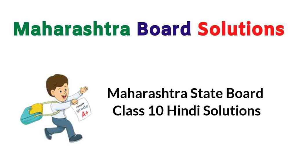 Maharashtra State Board Class 10 Hindi Solutions