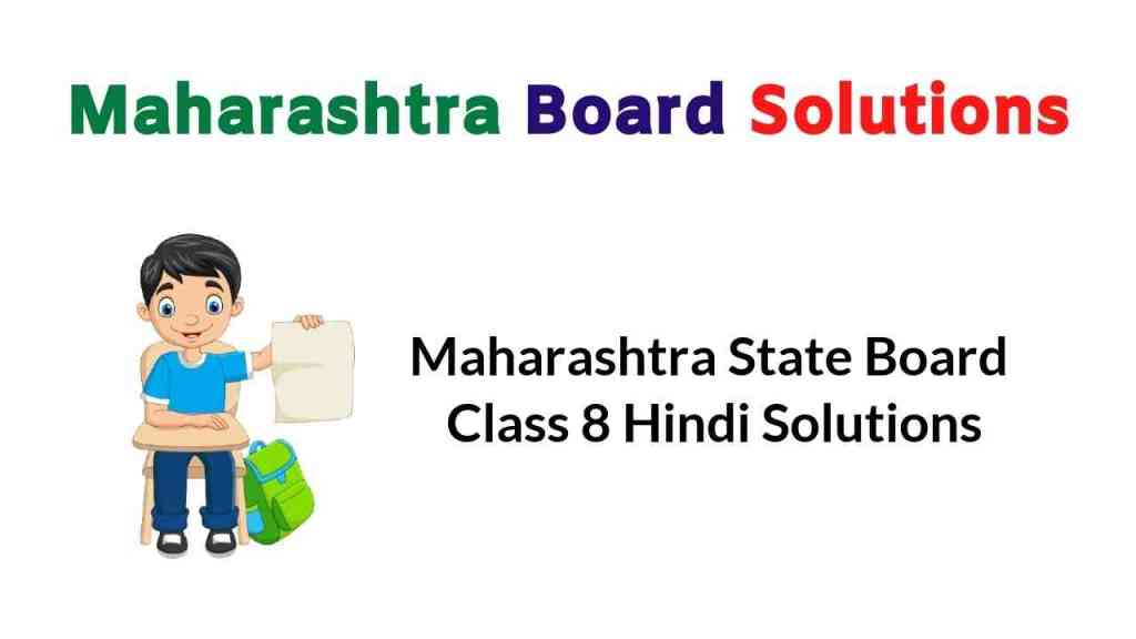 Maharashtra State Board Class 8 Hindi Sulabhbharati Solutions