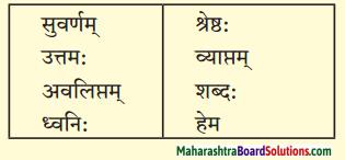 Maharashtra Board Class 10 Sanskrit Amod Solutions Chapter 6 युग्ममाला 5