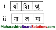 Maharashtra Board Class 9 Hindi Lokvani Solutions Chapter 5 किताबें कुछ कहना चाहती हैं 6