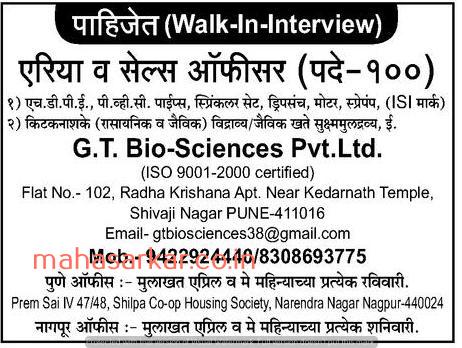 Maharashtra G.T. Bio Sciences Recruitment 2018 Apply