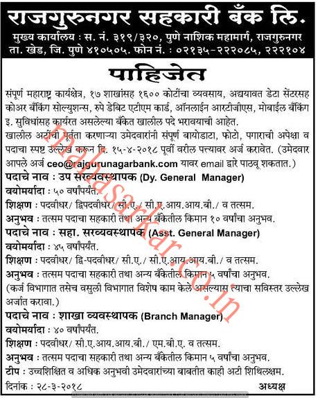 Rajgurunagar Bank Pune Recruitment 2018 Apply Online