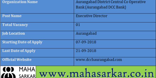 Aurangabad DCC Bank Recruitment 2018 - Mahasarkar