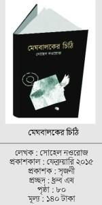 Megh-baloker-chithi
