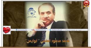 """محمد محمود الماضي """" أبو أيمن"""""""