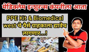 Mediclaim PPE Kit & Biomedical waste