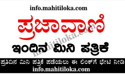Today Prajavani Mini Paper